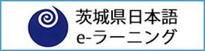 日本語e-ラーニング
