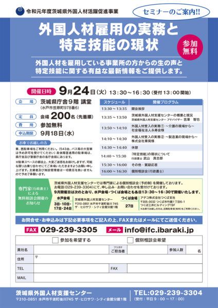 「外国人材雇用の実務と特定技能の現状」セミナーのチラシ