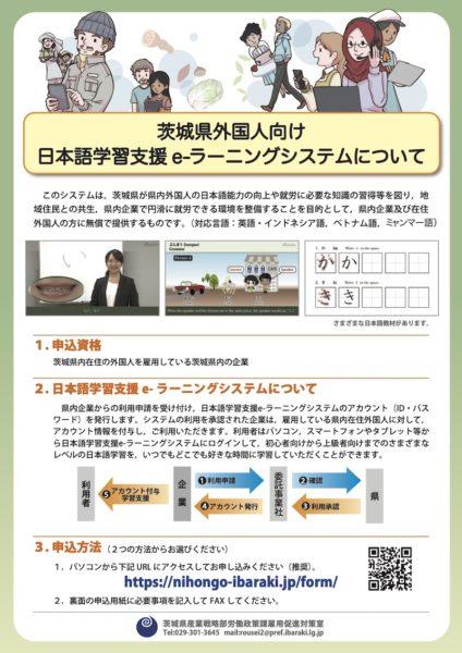 日本語e-ラーニングチラシ