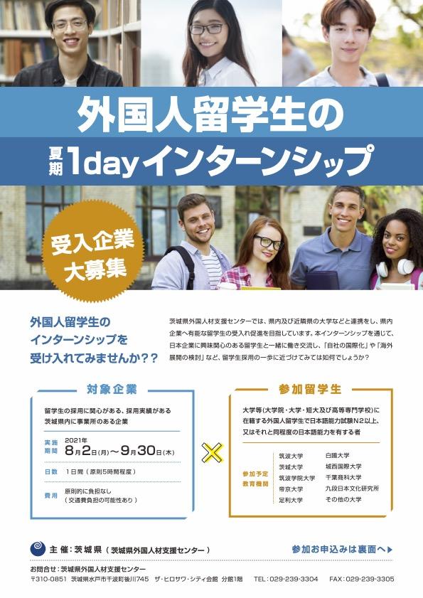 留学生インターン企業向けチラシ